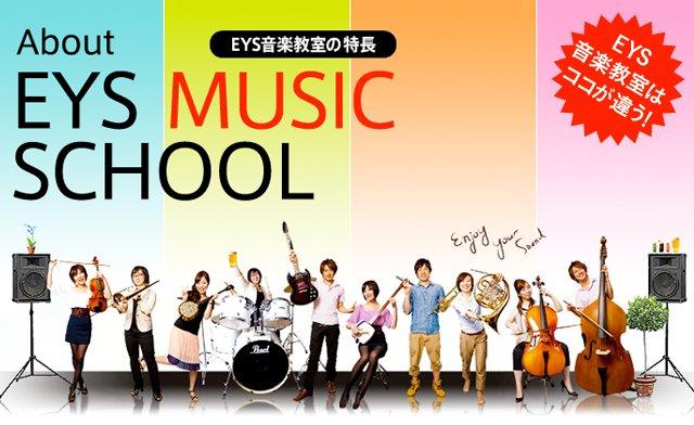 EYS音楽教室は口コミが悪い?楽器プレゼントの仕組みと教室の現状
