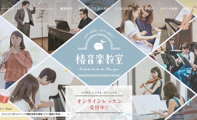 椿音楽教室は東京都内どこでもレッスンOK!?口コミと体験レビュー