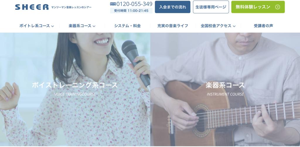 シアーミュージックの評判と体験レビュー【独自の感染症対策】