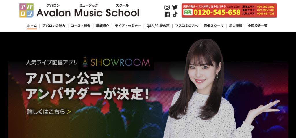 アバロンミュージックスクールの評判と体験レビュー【プロ輩出数多】